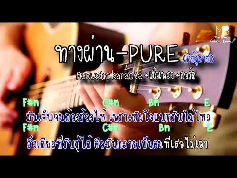 ทางผ่าน-PURE [Acoustic karaoke+เนื้อเพลง+คอร์ด] COVER