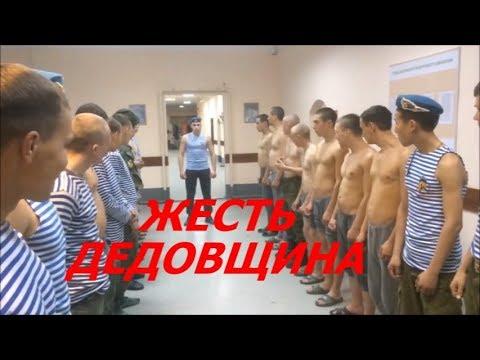 Дедовщина В Российской Армии::::::::::::