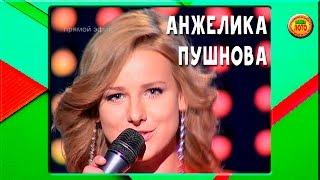 Певица Анжелика Пушнова в лотерее Ваше Лото.