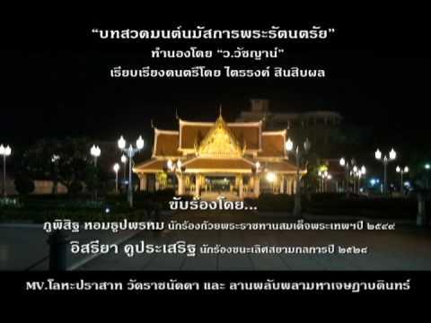 คำนมัสการพระรัตนตรัย-The Buddhism prayer : Phra Rattanatrai