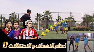 تحدي تقليد أهداف و احتفاليات اللاعبين #3 !! ( اخترنا احتفاليات عظيمة و تضحك لا تفوتكم !! )
