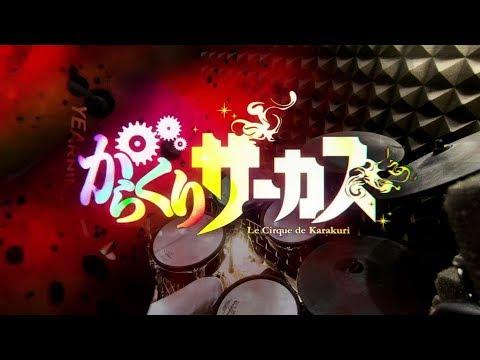 【Karakuri Circus OP2 Full】Haguruma - KANA-BOON を叩いてみた - Drum Cover