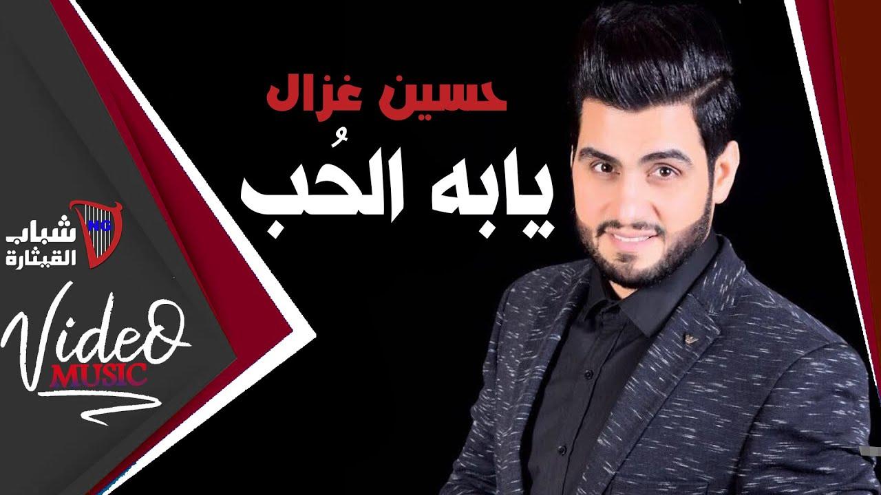 حسين غزال - يابه لحب / اوديو حصريا 2020