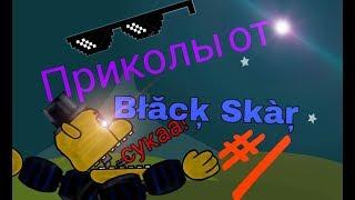 [Dc2/Fnaf/Oc] Приколы от Black Skar #1. Деда ноклани голову!