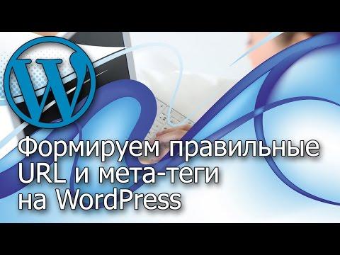 видео: Формируем правильные url и мета теги на wordpress