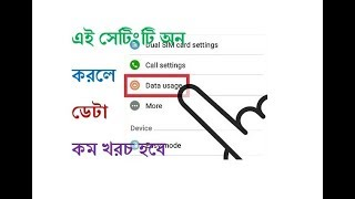 How To Protect Mobile Data । Security Mobile Dada/MB | AH WORLD
