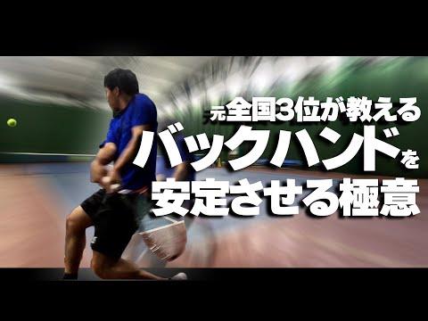 【テニス】安定したバックハンドのポイントはこれ!元全国3位が教えるバックハンド講座〈ぬいさんぽ〉