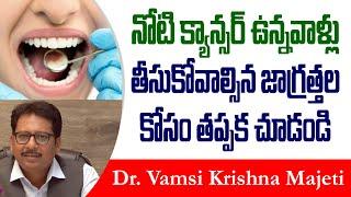 How to prevent Oral Cancer? నోటి క్యాన్సర్ రాకుండా ఉండాలంటే వీటికి దూరంగా ఉండండి