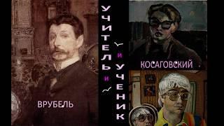 ВРУБЕЛЬ учитель ученик КОСАГОВСКИЙ * Film  Muzeum Rondizm TV