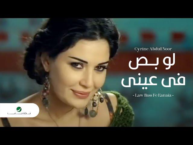 Cyrine Abdul Noor - Law Bass Fe Eanaia سرين عبد النور - لو بص فى عينى