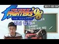 【정질TV】간단 킹오파 98 강의 (무편집)