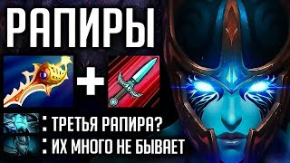 СИЛА РАПИР | PHANTOM ASSASSIN DOTA 2