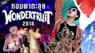 ทอมพาตะลุยงาน Wonderfruit 2018!! บอกเลยว่าเด็ดมากกกก | Tom
