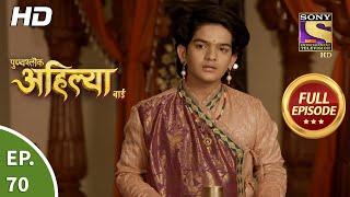 Punyashlok Ahilya Bai - Ep 70 - Full Episode - 9th April, 2021