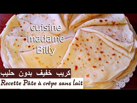 recette-crêpe-sans-lait-😋😋-طريقة-عمل-كريب-بدون-حليب-بسهولة-تامة