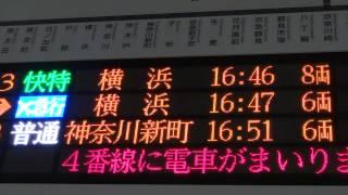Repeat youtube video (京急)人身事故に伴う行先変更 エア急 横浜行き到着