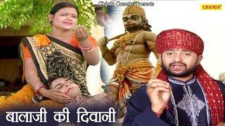 हनुमान जी स्पेशल भजन बाला जी की दिवानी Balaji Ki Diwani Ramkumar Lakkha Chanda