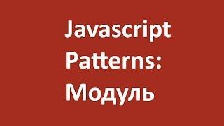 видео Пример JavaScript.