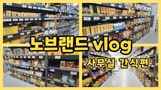 쉰여덟번째 취미. 노브랜드 vlog (ft.사무실 간식…