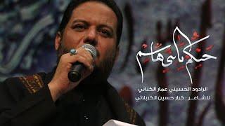 حيكم يا بني هاشم | الملا عمار الكناني - هيئة الزهراء عليها السلام - الكوفة العلوية - حي ميسان