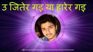 U Jitera Gai Ya ||उ जितेर गइ या हारेर गइ ||Cover Song By Aveshik Acharya|| - Technical Master