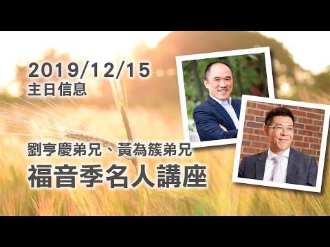 20191215主日信息 劉亨慶弟兄、黃為簇弟兄「福音季名人講座」