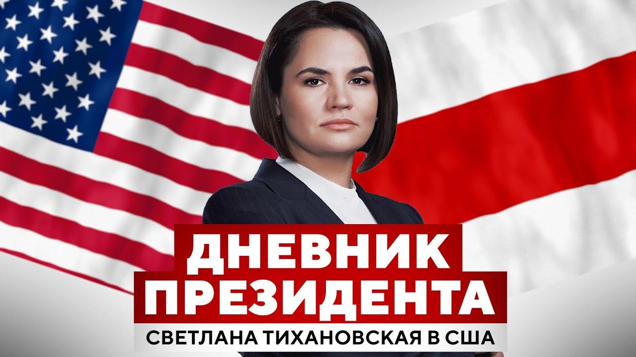 Тихановская в Нью-Йорке   Встреча с диаспорой   Белорусская церковь в Америке   Дневник Президента