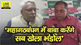 JDU MLC Niraj Kumar का RJD पर तंज, Shivanand Tiwari पर बोले- ई बाबा कर देंगे सब खेला भंडोल