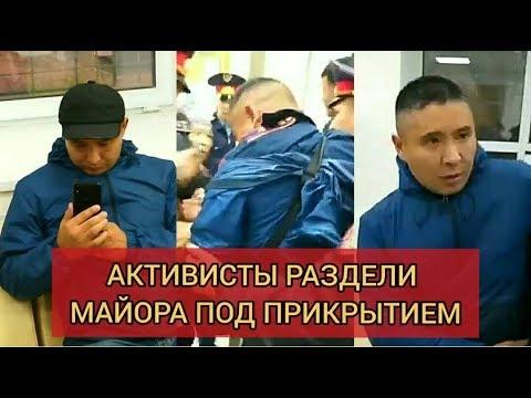 Слежка,  майор полиции позорно раскрыт