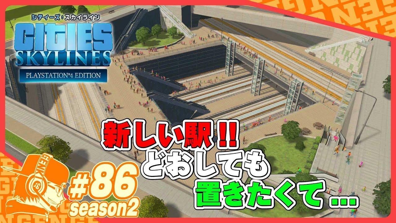 Part86【Cities Skylines】  PS4版!! シティーズスカイライン・シーズン2 予定になかったけど これだけは置きたい新しい駅!!【CS:Season2】