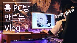 [일상 Vlog] PC방 만들기•홈편의점•비용•스낵바 …