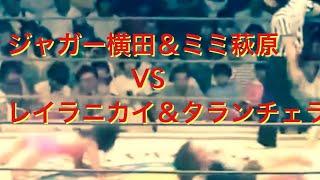 全女1983's ジャガー横田 ミミ萩原 VS レイラニカイ タランチェラ Japan...