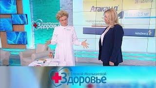 Здоровье. Выпуск от 13.10.2019