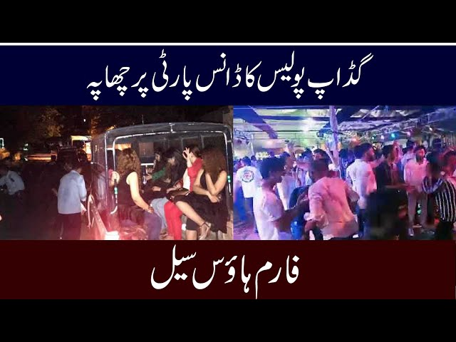 Karachi Police Bust Dance Party At Farmhouse