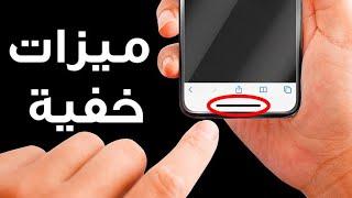 أكثر من 20 ميزة خفية رائعة في هاتفك الآيفون