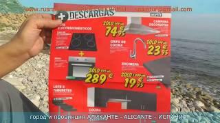 Испания Аликанте Цены на товары в BRICO DEPOT(СМОТРИТЕ какие цены в ИСПАНИИ на товары для дома, мебель, сантехника и т.д. Все для дома! Подписывайтесь на..., 2013-02-01T11:37:03.000Z)