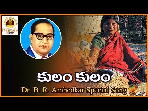Kulam Kulam Telugu Song   Ambedkar Special Telugu Songs   Panchasheel Creations