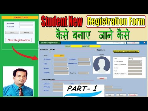 Create Student Registration Form  In Access 2007 Part 1