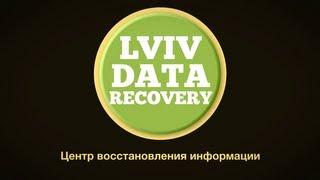 Восстановление информации Lviv Data Recovery
