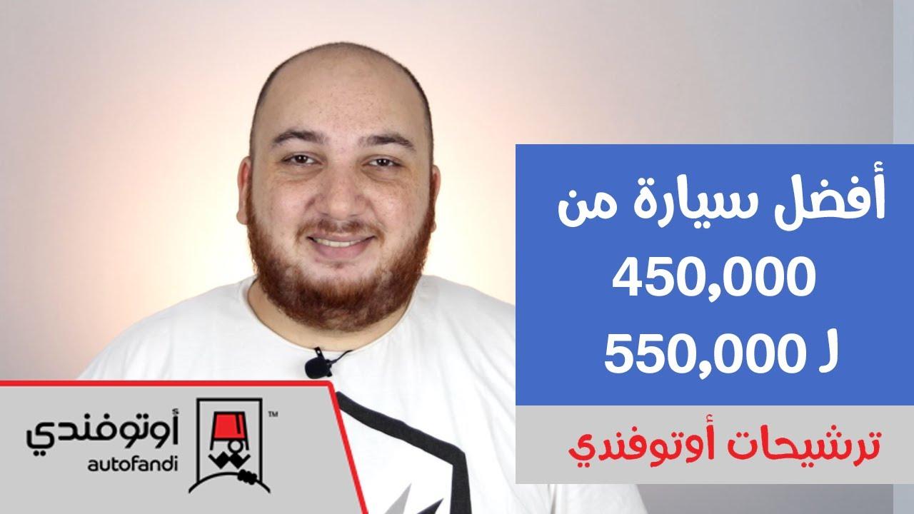 ترشيحات أوتوفندي: أيه أفضل عربية من 450 : 550 ألف جنيه؟