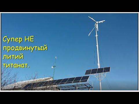 Тест, литий ионные(модули Ниссан лиф)+литий титанатные АКБ в ветро солнечной электростанции.