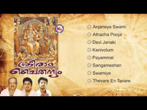 ശ്രീരാമചൈതന്യം | SREERAMA CHAITHANYAM | Hindu Devotional Songs Malayalam |  Sree Rama Audio Jukebox