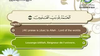 سورة الفاتحة الشيخ مصطفي اللاهوني