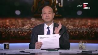 عمرو أديب    الصحافة الأجنبية تصف محمد أنور السادات بالنائب الشجاع