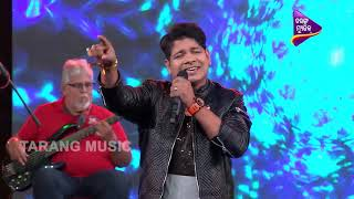 Bishnu Mohan Kabi Reminds of Akshaya Mohanty with Ei Je Bana Lata Pahada | Odisha Music Concert 2018