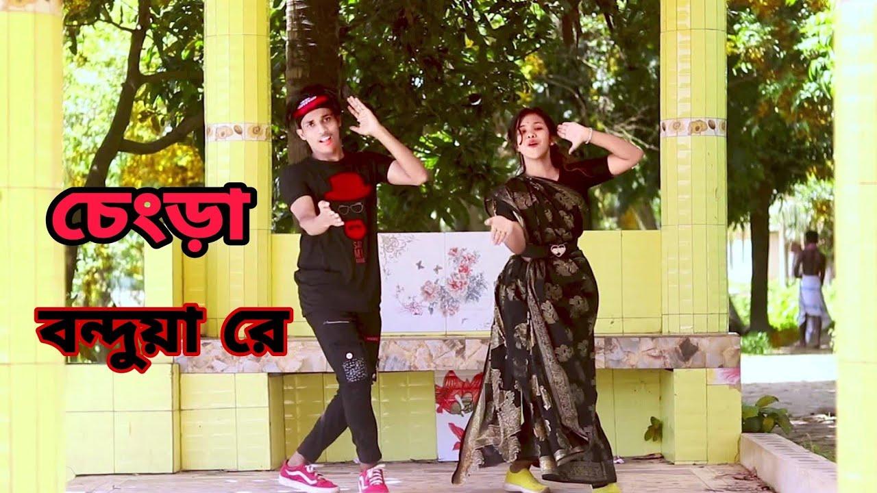 চেংড়া বন্দুয়া রে | Chengra Bondhua Re | Dh Kobir khan | Bangla New dance | Bangla Dance 2021