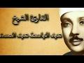 السابقون السابقون تلاوة عطرة لشيخ عبد الباسط عبد الصمد.
