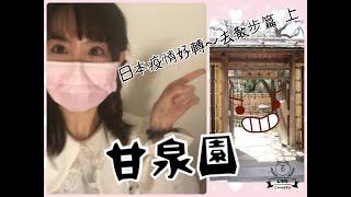 日本疫情好轉~去散步因為路人在我面前,所以鏡頭經常拍地下真的不好意思! 在這裏會分享在日本生活的點點滴滴多謝觀看.