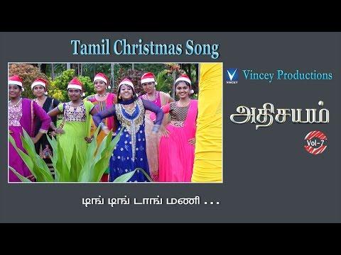 டிங் டிங் டாங் மணி | Tamil Christmas Song | அதிசயம் Vol-7