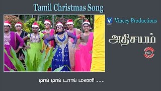 New Tamil Christmas dance Song - Ding Ding Dong | Athisa